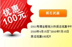 2011考博优惠