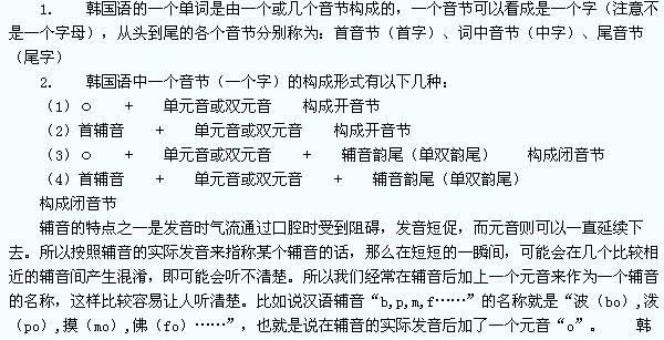韩语发音和汉语发音的区别3