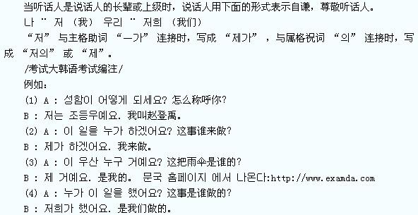韩语可爱手写体