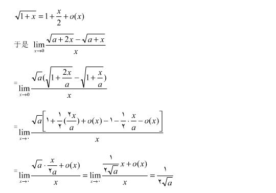 2011考研数学函数极限求法精讲十六-21CN教