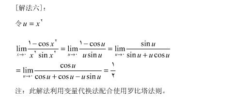 2011考研数学函数极限求法精讲二十五