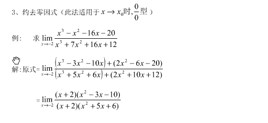 2011考研数学函数极限求法精讲三-2011考研数