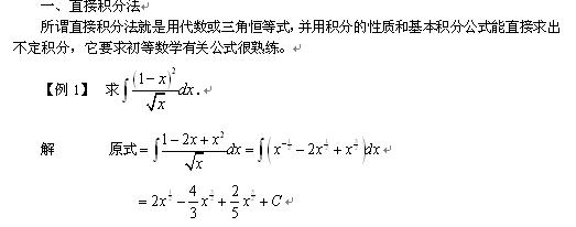 备战2011考研数学:高等数学不定积分例题解析一