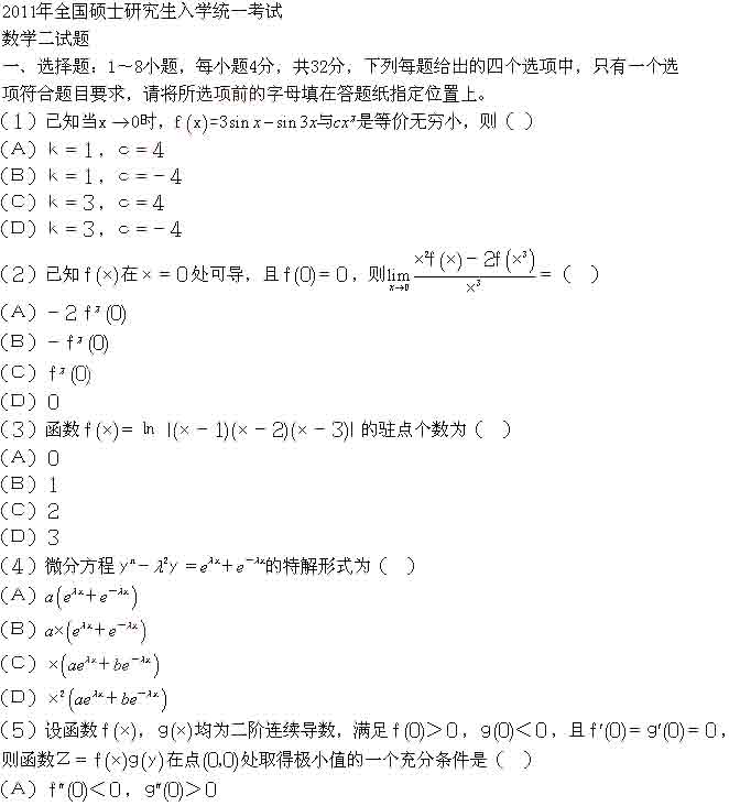 2011年考研数学 二 真题