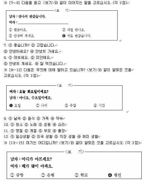 韩语模考训练34B