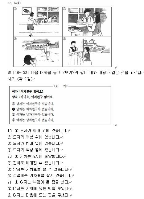 韩语模考训练34D