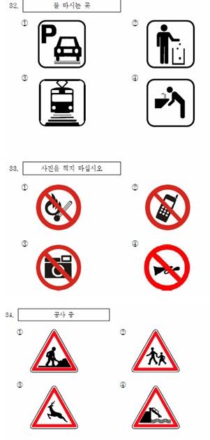 韩语模考训练35D