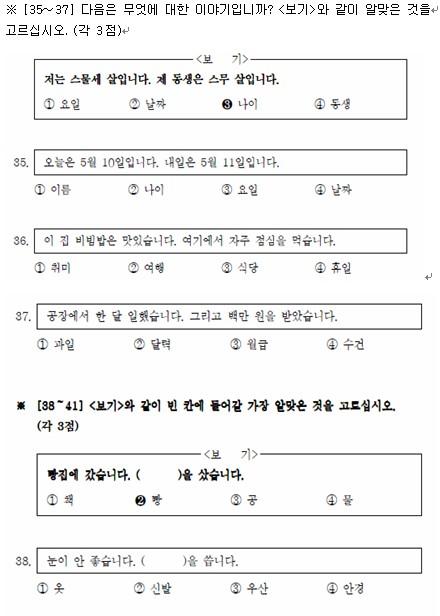 韩语模考训练35E