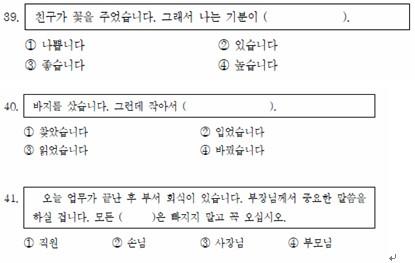 韩语模考训练35F