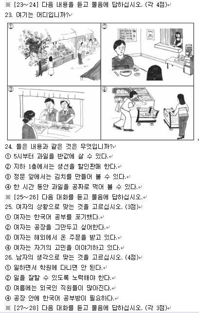 韩语模考训练35A