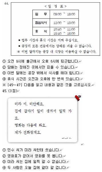 韩语模考训练36B