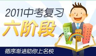 新东方在线2011中考新课上线