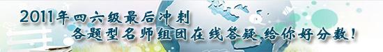 2011四六级冲刺备考-新东方名师团在线答疑