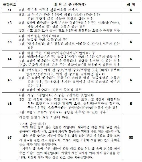 韩语模考训练39F