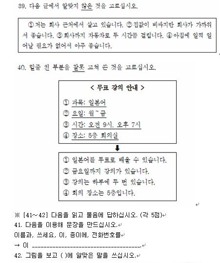 韩语模考训练39C