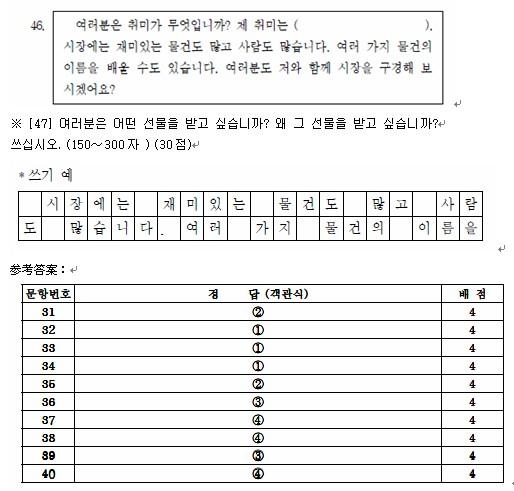 韩语模考训练39E