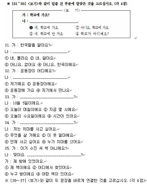 韩语模考训练39A