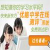 优能中学免费在线测评系统