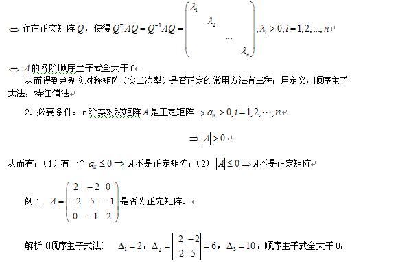 2012考研政治英语大纲_线性代数常考题型:正定二次型(正定矩阵)_考研_新东方在线
