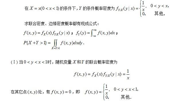 [考研数学]二维连续型随机变量的联合密度函数