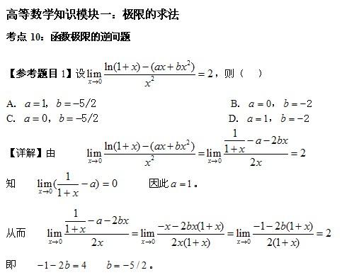 [考研数学]高等数学:极限的求法(考点10)