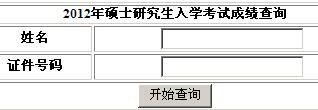 桂林理工大学2012考研成绩查询入口