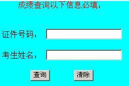 广西民族大学2012考研成绩查询入口