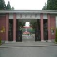 中国协和医科大学