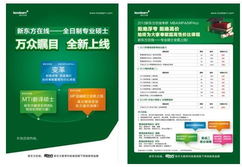 2013年全日制专业硕士宣传单页展示_考研_新东方在线