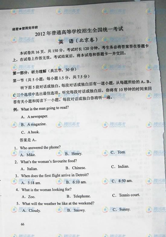 2012年高考英语北京卷(图片版)图片