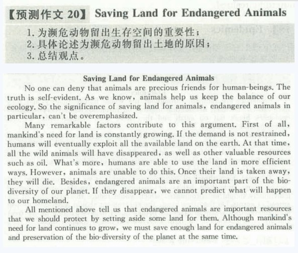 2012年12月新东方四级作文模板:濒危动物