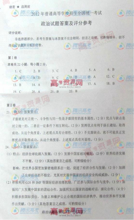 2012海南高考文综政治试卷答案