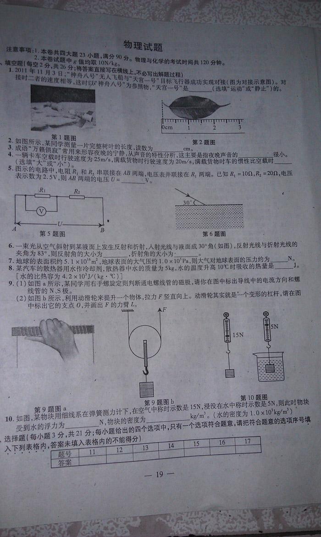 2012安徽中考物理试卷及答案