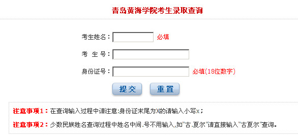 2012年青岛黄海学院高考招生录取查询系统