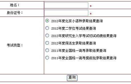 2012年北京第二外国语大学高考招生录取查询系统
