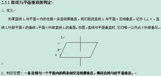 2013高考数学知识点总结-直线与平面垂直的判定