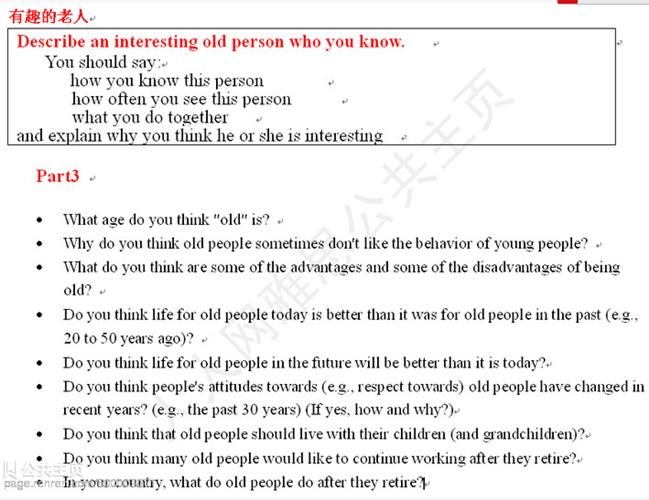 2012年11月3日雅思口语考试机经—有趣老人