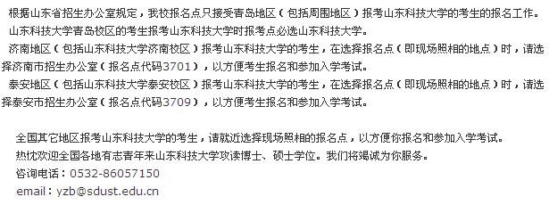 山东科技大学2013考研现场确认须知