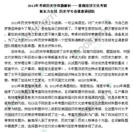 2013历史学考研真桭�