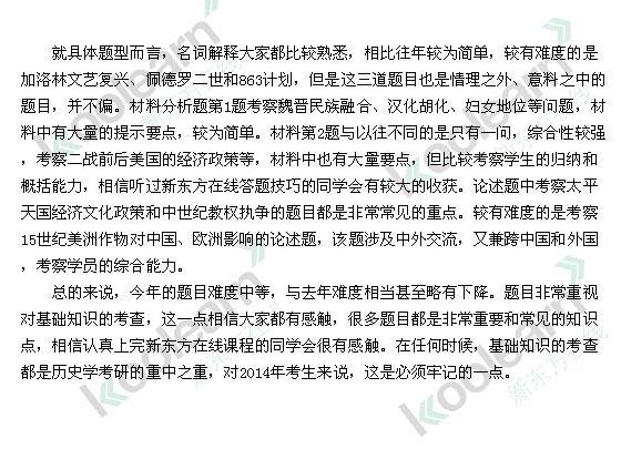 2013历史学考研真题解析 重视经济文化考察