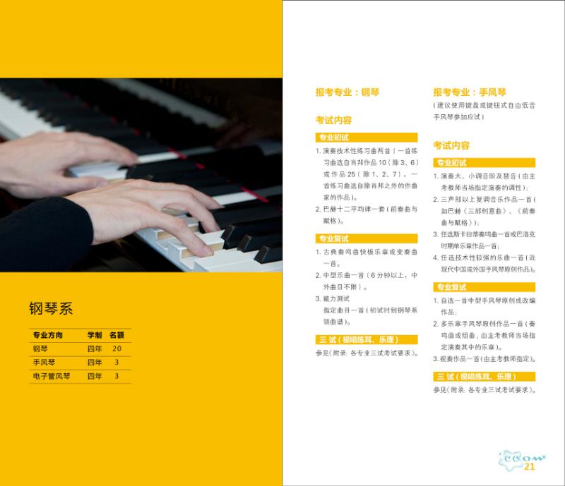 中央音乐学院2013年本科招生简章