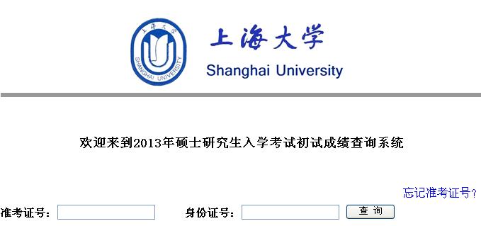 上海大学2013考研成绩查询入口