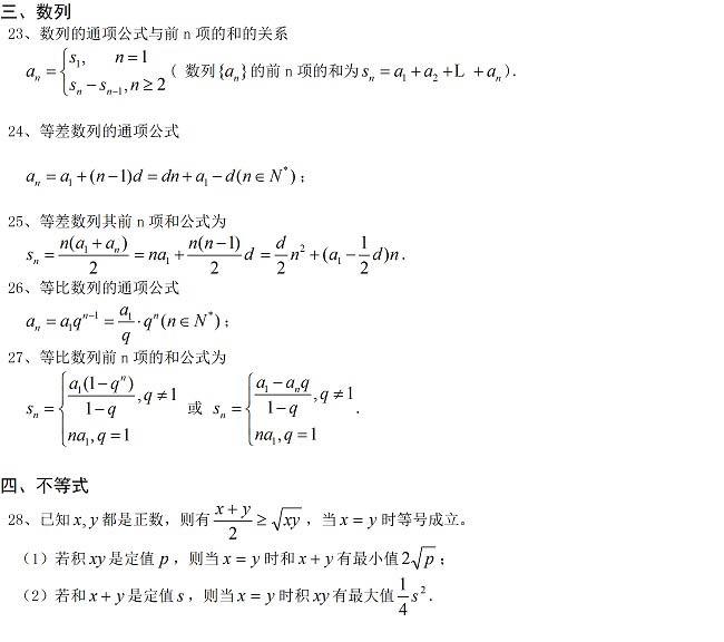 高考生必备:高中数学公式大全(第5页)