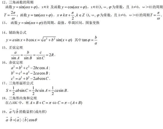 高考生必备:高中数学公式大全