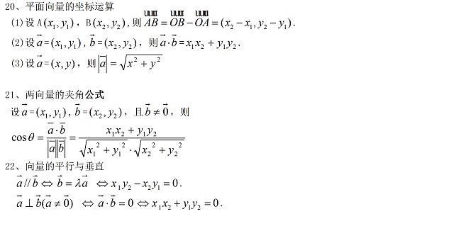 高考生必备:高中数学公式大全(第4页)
