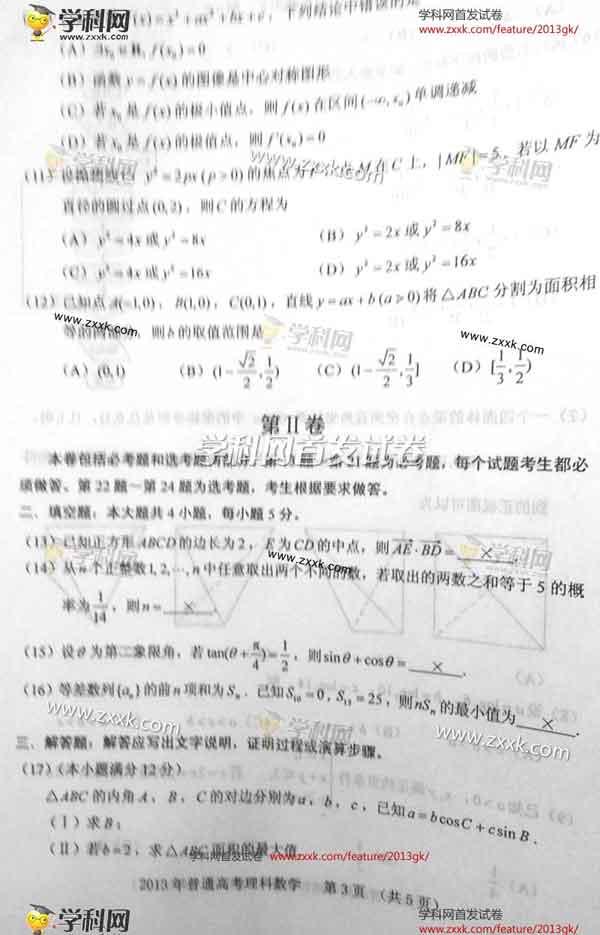 2013年内蒙古高考理科数学卷 图片版