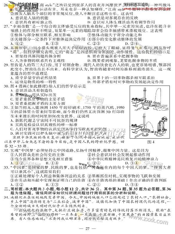 2013年安江苏高考政治卷