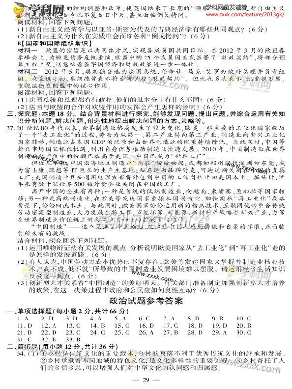 2013年安江苏高考政治答案