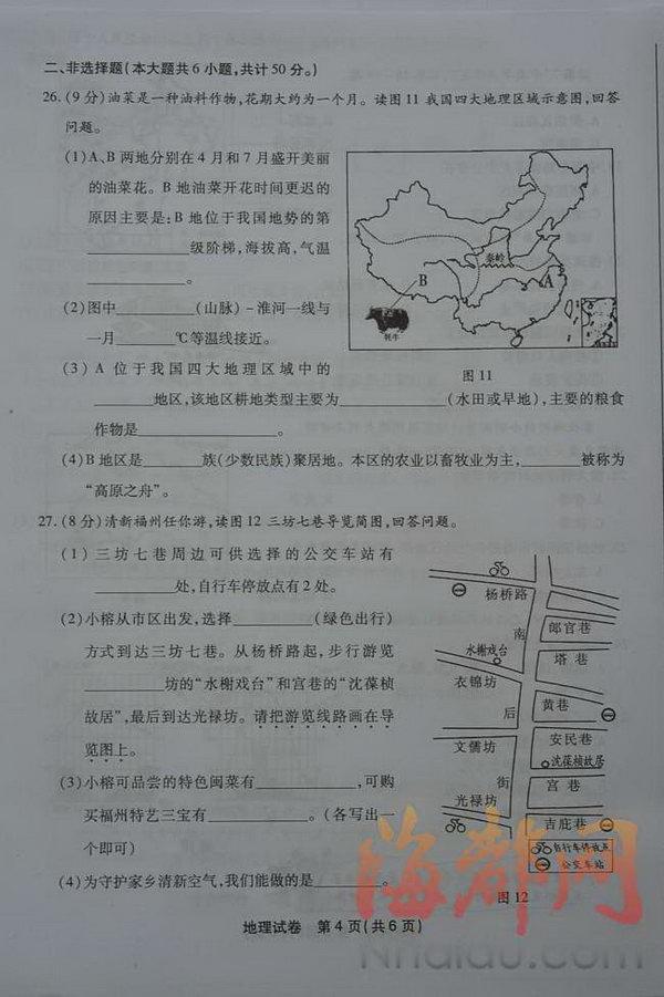 福建省福州市2013年中考地理试题