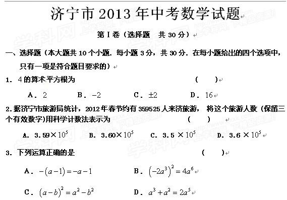2013年山东省济宁市中考数学试题
